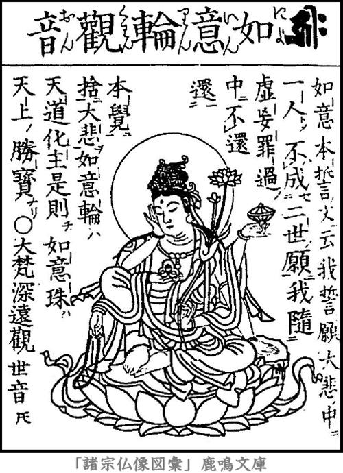 七観音 | 菩薩部 | 仏像画像集
