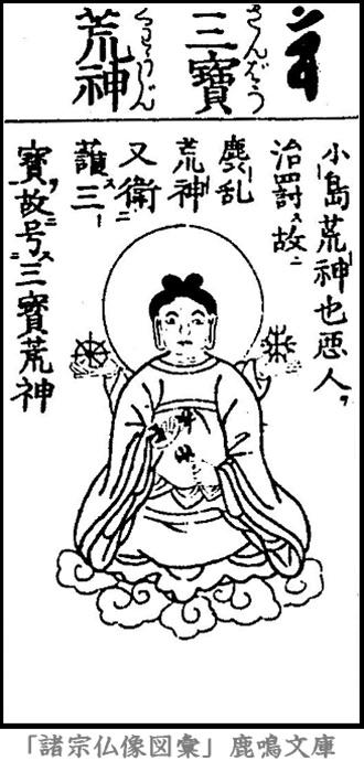 神魄2_三宝荒神 | 垂迹部 | 仏像画像集