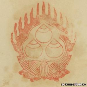 チン ター マニ ストーン ∞聖杯石∞チンターマニ(如意宝珠)ストーン43.21g